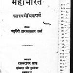 Hindi Mahabharat by चतुर्वेदी द्वारकाप्रसाद शर्मा