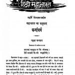 Hindi Mahabharat karna Parv by कर्णपर्व - Karna Parv
