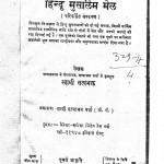 Hindi Muslim Mel by स्वामी सत्यभक्त