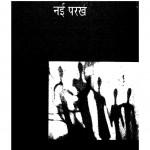 Hindi Natak - Nayi Parakh by रमेश गौतम - Ramesh Gautam