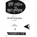 Hindi Sahitya Ka Vehat Etihas by निर्मला जैन -Nirmla Jain