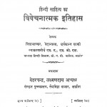 Hindi Sahitya Ka Vivechanatmaka Itihas by सूर्यकान्त शास्त्री - Suryakant Shastri