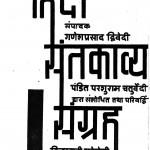 Hindi Sant Kavya Sangrah by आचार्य परशुराम चतुर्वेदी - Acharya Parshuram Chaturvedi