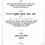Hindi Shabdarth Parijat by चतुर्वेदी द्वारका प्रसाद शर्मा - Chaturvedi Dwaraka Prasad Sharma