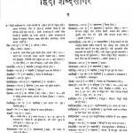 Hindi Shabdasagar Bhag-6 by सुधाकर पाण्डेय - Sudhakar Pandey