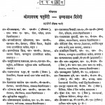 Hindi Vishva -  Bharati by कृष्ण बल्लभ द्विवेदी - Krishn Ballabh Dwivediश्रीनारायण चतुर्वेदी - Srinarayan Chaturvedi