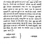 Hindi-gadya-vatika by पं संतराम जी - Pt. Santram Jee