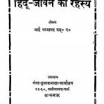 Hindu Jivan Ka Rahasya by भाई परमानद - Bhai Paramaanad
