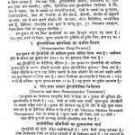 Homoeopathic Aoshdhiyo Ka Sajeev Citran by प्रो. सत्यव्रत सिद्धांतालंकार - Prof Satyavrat Siddhantalankar