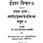 Ishwar Vichar Volume I by स्वामी दर्शनानन्द सरस्वती Swami Darshananand Sarswti