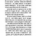 Itsing Ki Bharat Yatra by श्री सन्तराम - Shri Santram