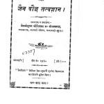 Jaan Bhudha Tatvgyan by ब्र.सीताल्प्रसाद - B. Seetalprasaad