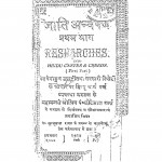 Jaati anveshn Bhag 1 by छोटेलाल शर्मा - Chhotelal Sharma