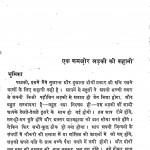 Jaha Lakshmi Keyd Hai by राजेंद्र यादव - Rajendra Yadav