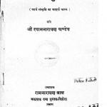 Jai Hanuman by श्री श्यामनारायण पाण्डेय - Shri Shyamnarayan Pandey