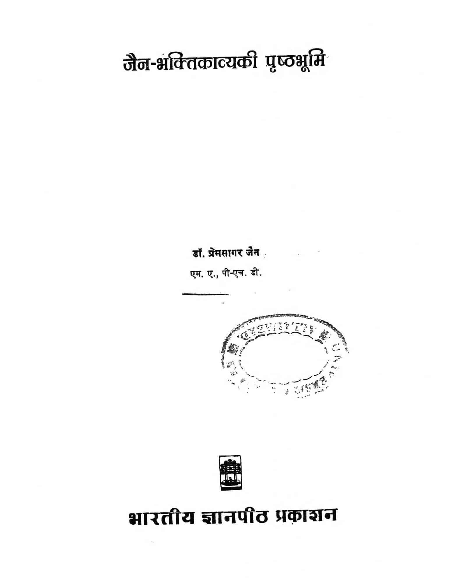 Book Image : जैन - भक्ति काव्य की पृष्ठभूमि - Jain Bhaktikavya Ki Pristhabhumi
