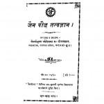 Jain Boudha Tatwagyan by ब्रह्मचारी सीतल प्रसाद - Brahmachari Sital Prasad