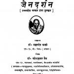 Jain Dharashan (1966)ac 5887 by महेंद्र कुमार जैन - Mahendra kumar Jain