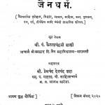 Jain Dharm by पं. कैलाशचंद्र शास्त्री - Pt. Kailashchandra Shastriश्री प्रेमचंद देवचंद शहा - Shri Premchand Devchand Shaha