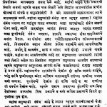 Jatakbodh by हरि रघुनाथ भागवत - Hari Raghunath Bhagavat