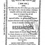 Jati Anveshan Volume -i by छोटेलाल शर्मा - Chhotelal Sharma