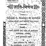 Jati-nirnaya by शिवशंकर जी - Shivshanker Ji