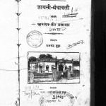 Jayashi Granthawali by रामचंद्र शुक्ल - Ramchandra Shukl
