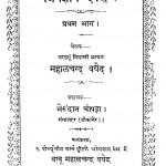 Jingyan Darpan by महालचंद वयेद - Mahalachand Vayed