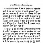 Jugat Prakash Radhaswami by राधास्वामी ट्रस्ट - Radhaswami Trust