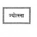 Jyotisha by आचार्य शिवपूजन सहाय - Acharya Shiv Pujan Sahay