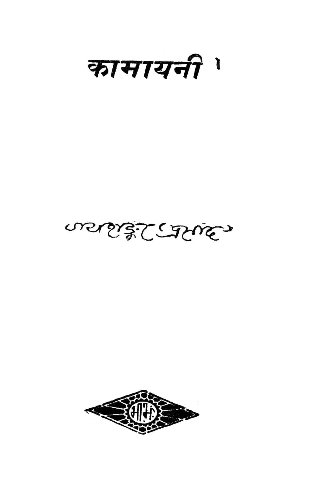 Book Image : कामायनी - Kaamaayani