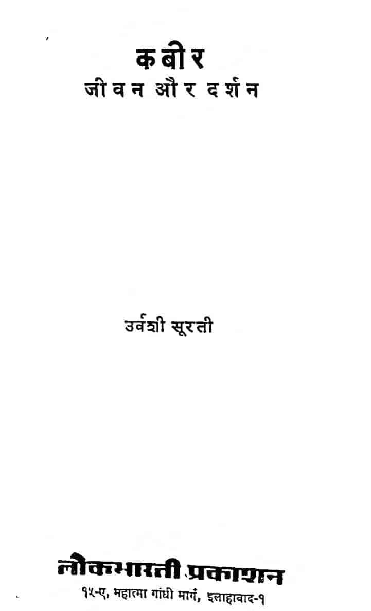 Book Image : कबीर जीवन और दर्शन - Kabir Jivan Aur Darshan