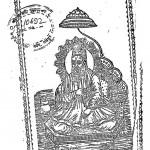 Kabir Sagar vol - I by श्री कबीर साहिब - Shri Kabir Sahib