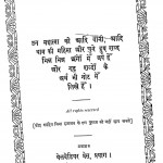 Kabir Saheb Ki Sabdawli Bhag 3 by श्री कबीर साहिब - Shri Kabir Sahib