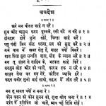 Kabir Saheb Ki Sabdawli Bhag Ii by श्री कबीर साहिब - Shri Kabir Sahib