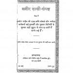 Kabir Sakhi - Sangrah by पं. महवीर प्रसाद मालवीय Pt. Mahavir Prasad Malviya