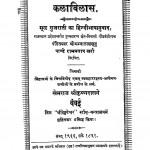 Kalavilas by अम्बालालसूनु - Ambalalasoonuपाण्डे रामप्रताप खर्रा - Paande Rampratap Kharra