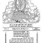 Kalyan Volume-8 by महादेवी - Mahadevi