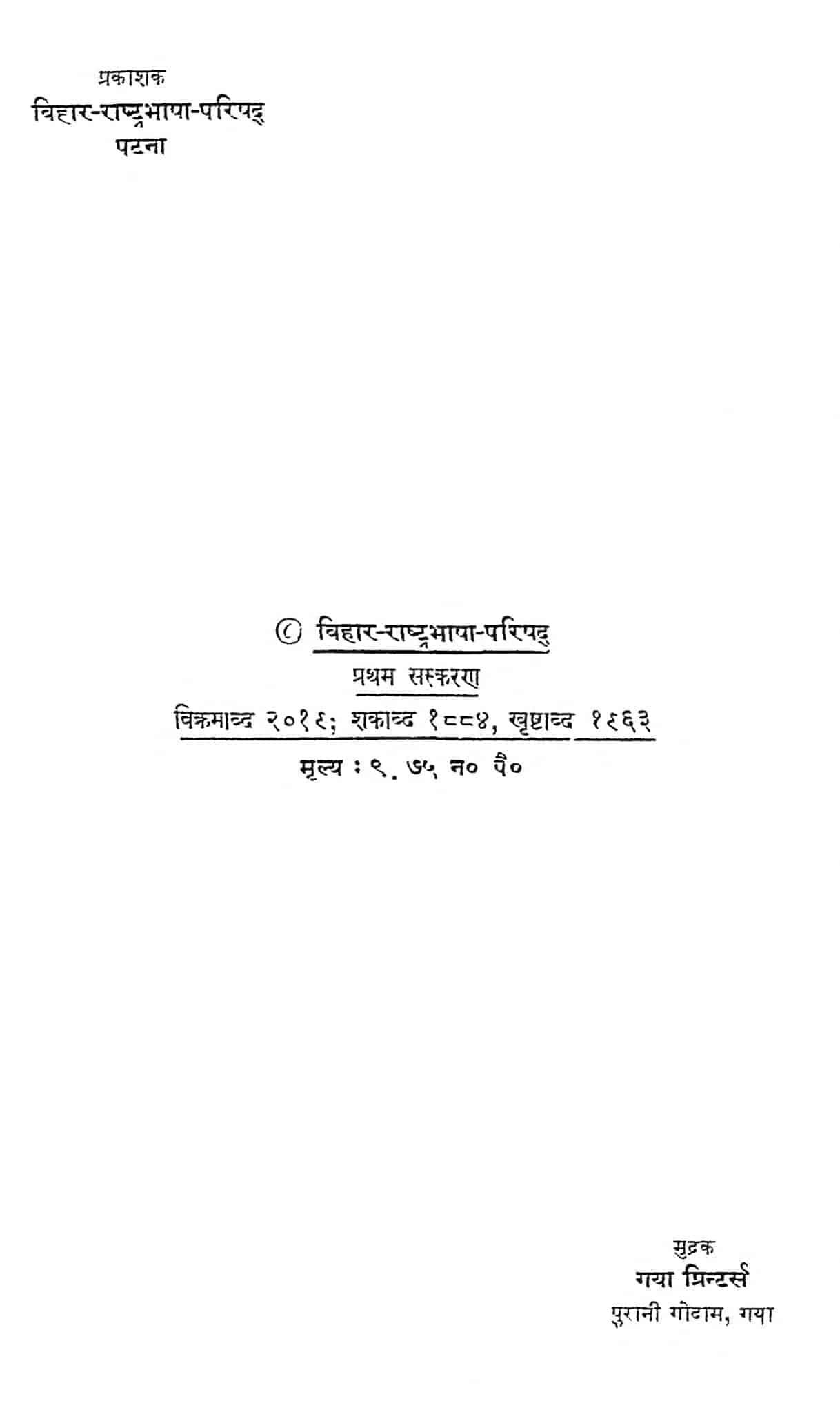 Kamb Ramayan by कंबन - Kamban