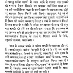 Karm Rahashya by नारायण स्वामी - Narayan Swami