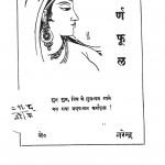 Karn Phool by नरेन्द्र - Narendra