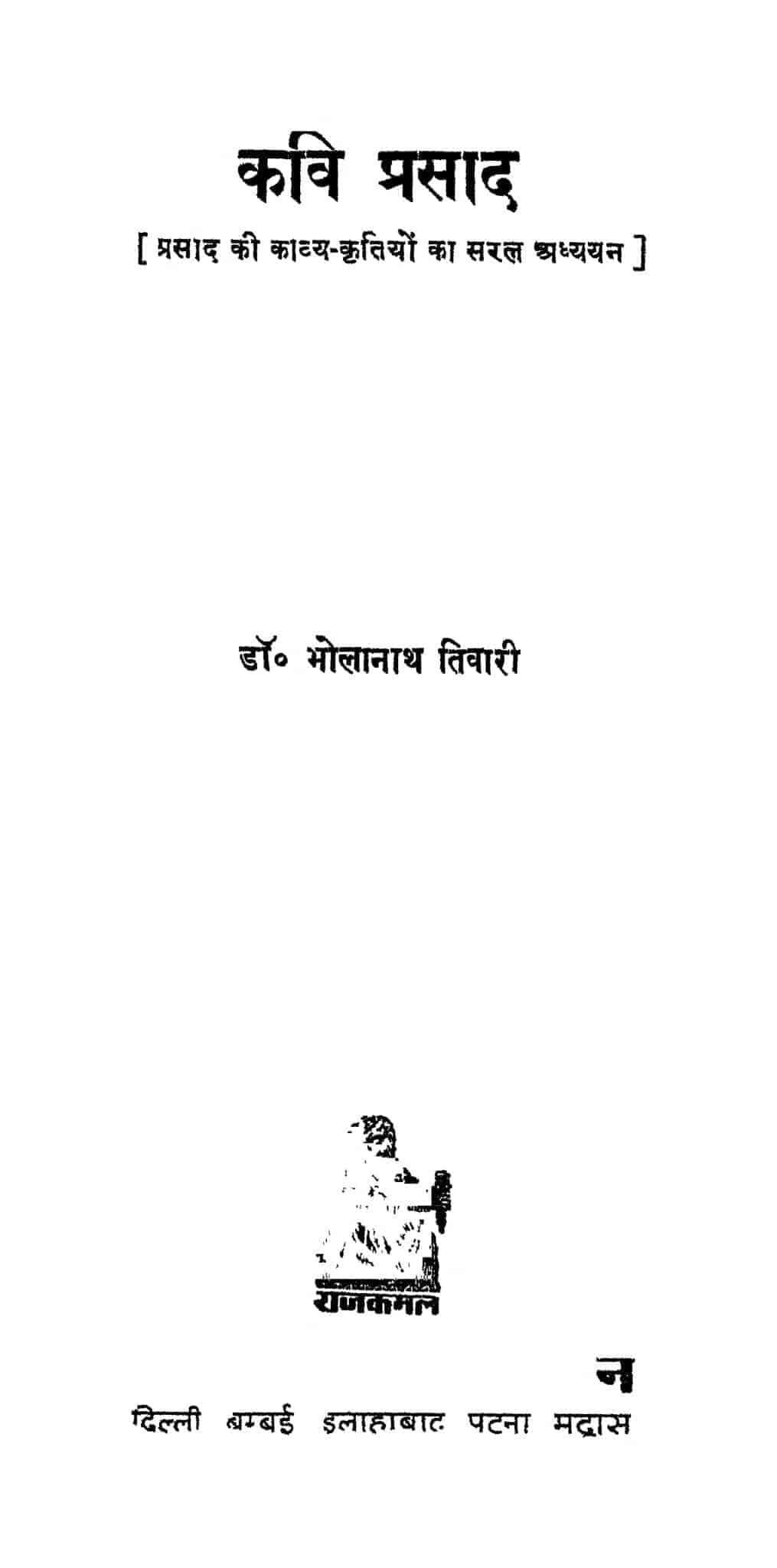 Book Image : कवि प्रसाद - Kavi Prasad