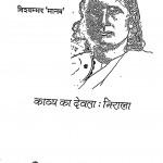 Kavya Ka Devta Nirala by