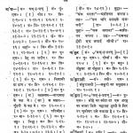 Keshav Kosh by करुणपति त्रिपाठी - Karunapati Tripathi