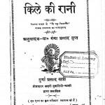 Kile Ki Rani by गंगाप्रसाद - Gangaprasad