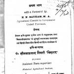 Krishi Vigyaan Pratham Bhag by शीतलाप्रसाद तिवारी - Sheetla Prasad Tiwari