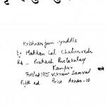 Krishnarjun Yuddha Natak by माखनलाल चतुर्वेद्दी - Makhanlal Chaturvedi