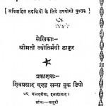 Ladakiyo Ka Jivan by श्रीमती ज्योतिर्मयी ठाकुर - Shrimati Jyotirmayi Thakur