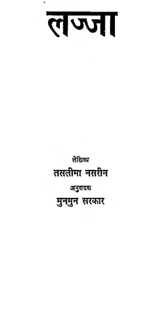 Book Image : लज्जा  - Lajja