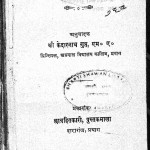 Maan Ki Apaar Shakti by केदारनाथ गुप्त - Kedarnath Gupta